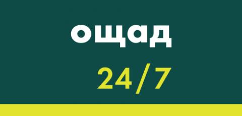 Интернет-банкинг «Ощад 24/7»