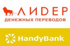 Денежные переводы от систем ЛИДЕР и HandyBank