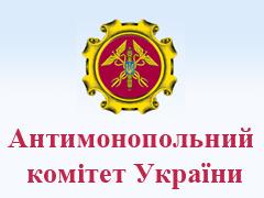 antimonopolnui_komitet_ukraine