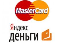 "MasterCard и ""Яндекс.Деньги"" возвращают 5% платежей"