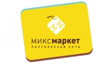 """""""Миксмаркет"""" будет производить выплаты на карты Payoneer"""