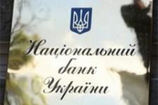 Нацбанк Украины рассчитывает занять до 50% доли рынка платежных карт