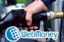 Расплачивайтесь за бензин Webmoney