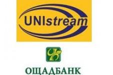 Запущен один из самых масштабных проектов безадресных переводов в Украине от Ощадбанка и UNISTREAM