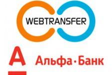 Альфа-Банк сотрудничает с платежной системой Webtransfer