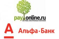 PayOnline и Альфа-Банк: объединение усилий по платежам мобильной картой