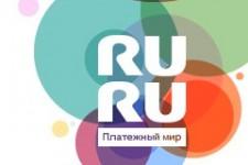 Платежный сервис RURU и MasterCard запустили ко-брендовое приложение