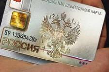 Российские власти подготовят своих граждан к переходу на электронные карты