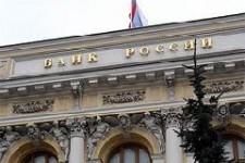ЦБ России начал работу над новой стратегией развития финансового рынка