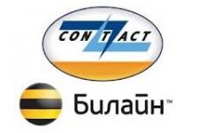 Абоненты Билайн получили возможность отправлять переводы Contact с мобильного счета