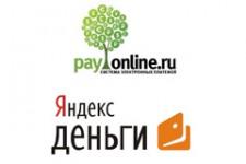 PayOnline предоставил клиентам возможность принимать платежи через Яндекс.Деньги