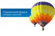 iForum 2013: Особенности электронной коммерции в Украине