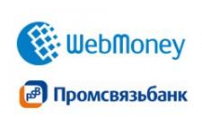 Промсвязьбанк и WebMoney представили совместный сервис