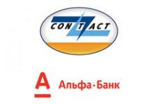 Система CONTACT и Альфа-Банк запустили совместный сервис пополнения наличными карт Visa и MasterCard