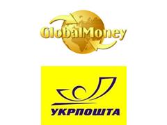 globalMoney_ukrpochta