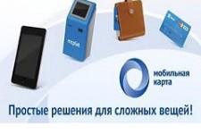 «Мобильная карта» снизила комиссию за оплату коммунальных услуг банковскими картами в 3 раза
