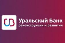 УБРиР объявил о запуске технологии 3D-Secure