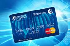 WebMoney представила кредитную карту MasterCard от Банка Русский Стандарт