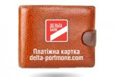 Portmone.com и Дельта Банк выпустили кобрендовую карту «Delta-Portmone.com»