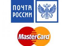 Почта России и MasterCard рассматривают возможность реализации совместных проектов