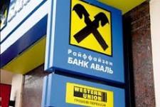 Райффайзен Банк Аваль приостановил выплаты переводов в международной платежной системе «Быстрая почта»