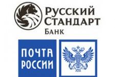 «Почта России» и Банк Русский Стандарт предоставили услугу денежных переводов по номеру карты в почтовых отделениях
