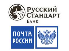 rus-standart_pochta-ros