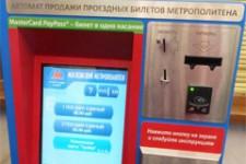 В московском метро оплатить билет можно с помощью карт MasterCard PayPass