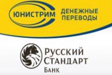 ЮНИСТРИМ и Банк Русский Стандарт расширили совместный сервис переводов