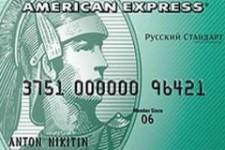 Банк Русский Стандарт приступил к выпуску чиповых карт American Express