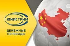 ЮНИСТРИМ запустил безадресные переводы в Китай