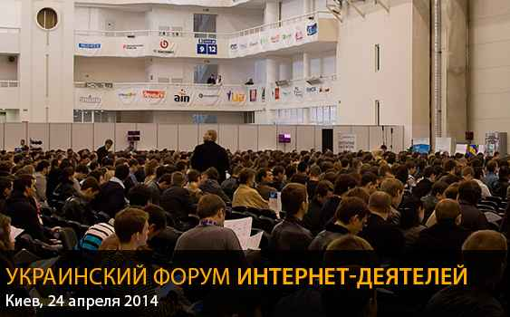 iForum-2014