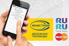 «Юнистрим Деньги» теперь можно пополнить с мобильного телефона