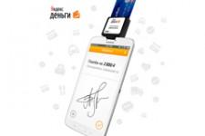 «Яндекс.Деньги» запускают продажи мобильных терминалов