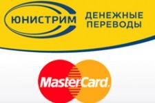 На сайте ЮНИСТРИМ доступны переводы card2cash по картам MasterCard