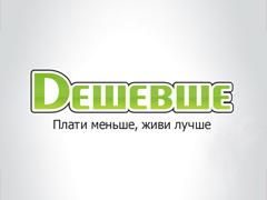 deshevshe