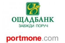 Portmone.com вместе с Ощадбанком запустили сервис оплаты штрафов ГАИ
