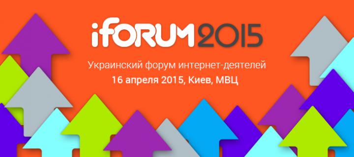 iforun-2015