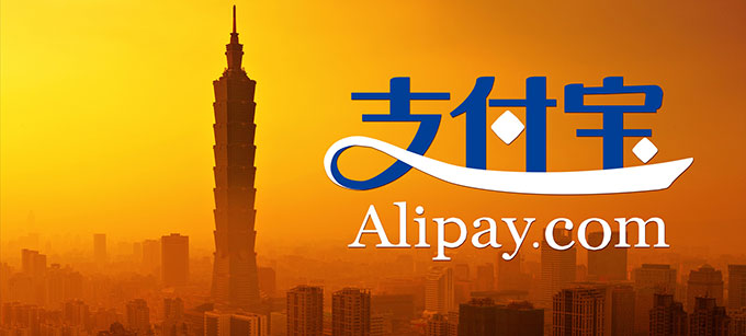 alipay-mobile-payment-system-alibaba