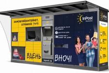 Крупный украинский интернет-магазин будет доставлять товары в почтоматы