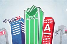 Прибыль российских банков с начала года упала втрое