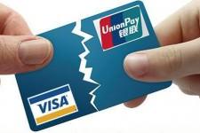 Платежные карты «на излом»