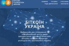 Bitcoin ищет свое место в Украине