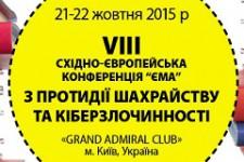 В Киеве эксперты обсудят вопросы противодействия киберпреступности