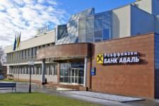 Украинский банк продаст до 35% акций иностранному инвестору