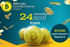 Bitcoin Сonference Kiev – о биткоин, блокчейн или как изменить  архаическую финансовую систему