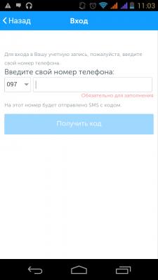 Screenshot_2015-09-11-11-03-11