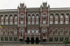 НБУ ускорил сроки наращивания минимального капитала банков