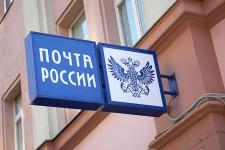 «Почта России» открывает собственный банк
