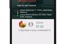 Украинский стартап запускает сервис персональных посыльных